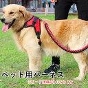 【送料無料】ハーネス 中型犬 小型犬 大型犬 おしゃれ 犬 安全帯 お散歩グッズ ワンちゃん 用 胴輪 愛犬 グッズ ペッ…