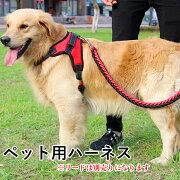 ハーネスお散歩グッズワンちゃん用胴輪愛犬グッズペットグッズ小型犬〜大型犬ペット用品