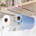 キッチンペーパーホルダー 吊り 戸棚下キッチンペーパーホルダー 戸棚下収納ラック キッチンペーパーハンガー 1個 戸…