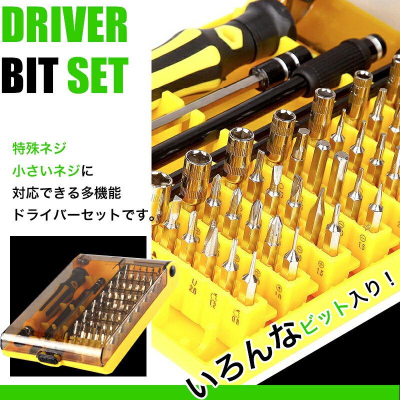 精密ドライバーセット 45in1 トルクスドライバーセット 差替式 精密工具セット ドライバーセット 精密ドライバー 特殊ドライバー 42種ビット ドライバービット 工具 修理 分解 特殊 ケース 星型 スマホ iPhone