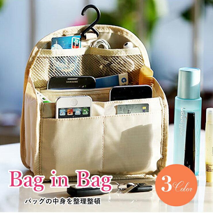 【送料無料】 選べる2サイズ リュックインバッグ | 小さめ 大きめ リュック 整理 バッグインバッグ 小分け 収納 鞄 整理 ナイロン バックインバック かわいい ビジネス 縦 軽い sサイズ 薄型 軽量 小 スリム 縦型 メンズ バックinバック z-076