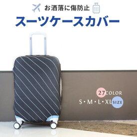スーツケースカバー 無地 タイプ キャリーバッグカバー キャリーケースカバー ラゲッジカバー 保護カバー かわいい 伸縮 おしゃれ z-092
