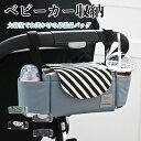 ベビーカー収納 ベビーカー ベビーカー用バッグ 軽量 コンパクト バッグ 折りたたみ フック ベビーカー用ポケット 収…