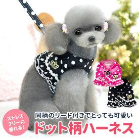 犬 小型犬 犬用 ハーネス 犬具 胴輪 リードセット 散歩 お出かけ 簡単装着 リード おしゃれ かわいい フリル 女の子 レジャー z-115