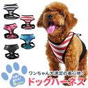 犬 小型犬 犬用 ハーネス ボーダー 迷彩 アーミー 犬具 胴輪 散歩 お出かけ 簡単装着 おしゃれ かわいい レジャー z-116