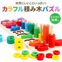 積み木 幼児 学習 パズル - 知育玩具 数字 パズル 型はめ 幼児 木製 おもちゃ パズル 数字 ゲーム 知育おもちゃ 学習…