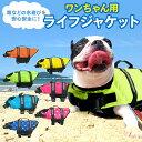 小型 中型 犬 安心 安全 ライフジャケット 水遊び 海 川 救命胴衣 ペット 犬用 小型犬 リハビリ フローティングベスト…