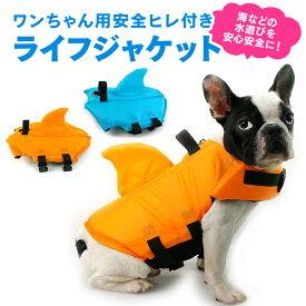 ヒレ付き!ライフジャケット 犬 小型犬 レジャーz-130