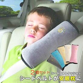 シートベルトカバー 2個セット シートベルトクッション シートベルト 枕 子供 ヘルパー クッション キッズ まくら ドライブ ストッパー