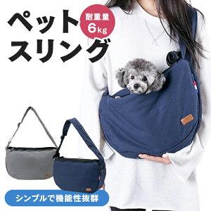 ドッグスリング バッグ 犬 抱っこ紐 小型犬 中型犬 ペット スリング ペットバッグ 耐重量6kg 男女兼用 長さ調整可能 ペットスリング z-167