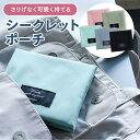 Secret Pouch シークレットポーチ 生理用品 ナプキン収納 小物収納 かわいい 収納ポーチ シンプル 旅行用品 トラベル…