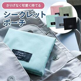 Secret Pouch シークレットポーチ 生理用品 ナプキン収納 小物収納 かわいい 収納ポーチ シンプル 旅行用品 トラベル用品 出張 女性 シークレットポーチ z-178