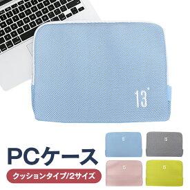 シンプル PC インナー ケース 11,12,13,15 インチ パソコン Surface Pro3,Pro4 iPad Pro, Ultrabook MacBook 11.6, 12.1, 13.3, 15.6 inch ノートパソコン ノートPC バッグ スリーブ ポーチ 女性 マック タブレット PCケース z-213
