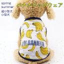 犬 夏服 夏ドッグウェア ペットウェア 小型犬 服 おもしろ かわいい おしゃれ バナナ シャツ 春 タンクトップ ベスト …
