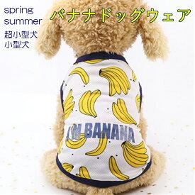 犬 夏服 夏ドッグウェア ペットウェア 小型犬 服 おもしろ かわいい おしゃれ バナナ シャツ 春 タンクトップ ベスト バナナシャツ z-223