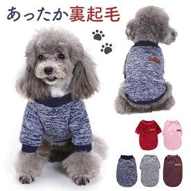 ドッグウェア セーター z-090 ニットトップス 超小型犬 小型犬 中型犬 ペット用 犬用 洋服 シンプル 可愛い お出掛け お散歩 ドッグウエア 犬の服 イヌ用 いぬ用 XS S M L XL XXL