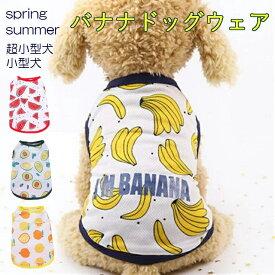 【新色追加】犬 服 夏ドッグウェア ペットウェア スイカ レモン アボカド 小型犬 服 おもしろ かわいい おしゃれ バナナ シャツ 春 タンクトップ ベスト バナナシャツ z-223