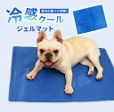 冷感マット ペット用 ひんやりマット 中型犬 犬用 猫用 冷感クールマット ジェルマット ひんやりマット 中型犬用 冷却…