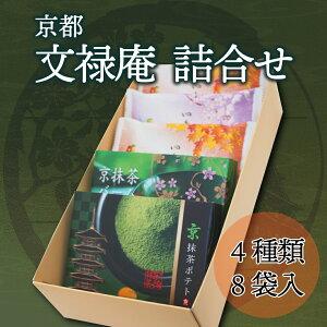 【送料無料】京都 文禄庵 詰合せ 4種類8袋入り 京抹茶ポテト 京抹茶バーム 四季粋彩(紫・橙)