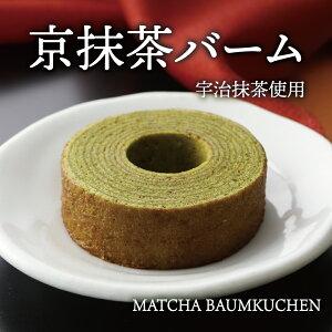 京都 文禄庵 京抹茶バーム 1袋