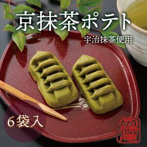 京都 文禄庵 京抹茶ポテト 6袋入