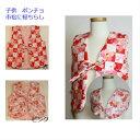 女児子供そでなしはんてん 市松に桜ちらし<日本製 国内縫製 コットン100 綿100>子供用 女の子 80 90 100 110キッズ おみやげ…