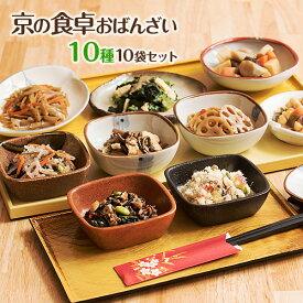 送料無料 おばんざい 「京の食卓おばんざい10種10袋セット」冷凍食品 和惣菜 調理済み 簡単調理 名店の味 京都 お取り寄せ