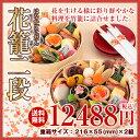 【京菜味のむら】本格京風おせち料理「花籠二段」【一段重×二組、全31品、2人前】【送料無料】【2018】【お節料理】…