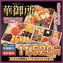 【 早割実施中 】【 京菜味のむら 】本格京風 おせち料理「華御所」【 三段重 全40品 3人前 〜 4人前 】【送料無料】…