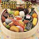 【送料無料】本格京風おせち料理「花籠一段」 【一段重、31品目、1人前】 2019〜2020 京菜味のむら(hanakago1_raku)