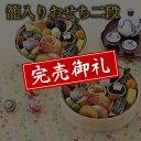 【送料無料】本格京風おせち料理「籠入りおせち二段」 【一段重×二組、31品目、2人前】 2019〜2020 京菜味のむら