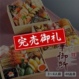 【送料無料】本格京風おせち料理「華御所」 【三段重、40品目、3人前〜4人前】 2020〜2021 京菜味のむら(hanagosyo_raku)