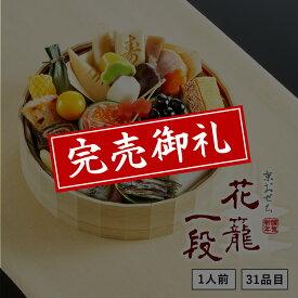 【送料無料】本格京風おせち料理「花籠一段」 【一段重、31品目、1人前】 2020〜2021 京菜味のむら