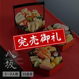 【送料無料】本格京風おせち料理「八坂」 【三段重、32品目、2人前〜3人前】 2020〜2021 京菜味のむら