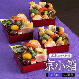 【送料無料】本格京風おせち料理「京小箱」 【二段二組、32品目、2人前】 2021〜2022 京菜味のむら