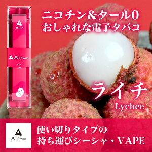 人気急上昇!おしゃれな電子タバコ「Air mini(ライチ)」