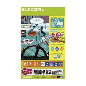 (まとめ)エレコム 手作りステッカー/自動車・自転車専用/A4/ホワイト EDT-STCAWN【×3セット】