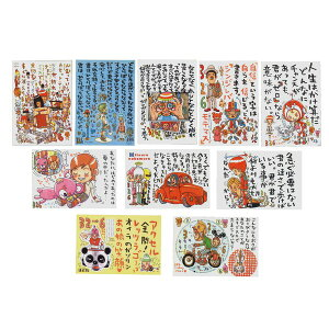 326(ミツル)ことナカムラミツルのポストカード。ナカムラミツル絵葉書 10枚セット
