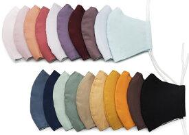 京都の染屋がつくった™ 洗って繰り返し使える絹マスク 丸形(全20色)【メール便対応可】