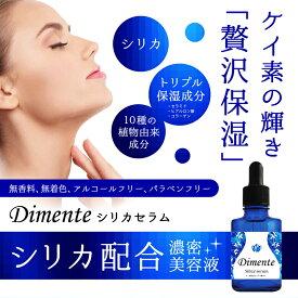 ・Dimente ディメンテ シリカセラム 30ml(シリカ配合高保湿美容液)