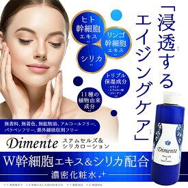 ・Dimente ディメンテ ステムセルズ&シリカローション 300ml(濃密化粧水)