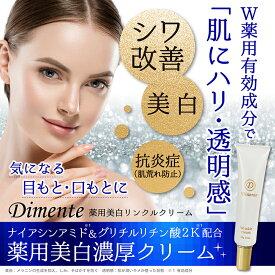 ・Dimente ディメンテ 薬用美白リンクルクリーム 30g