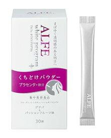 .【大正製薬】 アルフェ ホワイトプログラム パウダー30袋入
