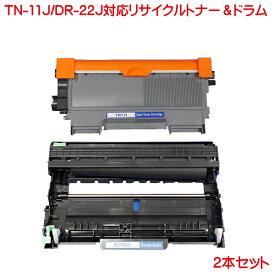 DR-22J ドラム と TN-11J トナー のセット どちらも リサイクル品 HL-2130 に対応