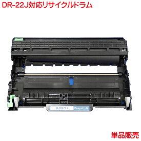 DR-22J 単品販売 リサイクルドラム DR-22J HL-2240D HL-2270DW DCP-7060D DCP-7065DN FAX-7860DW MFC-7460DN HL-2130 に対応