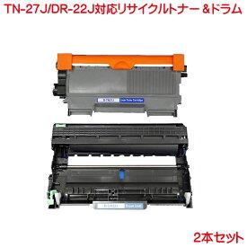 DR-22J TN-27J どちらもリサイクル品 2本セット HL-2240D HL-2270DW DCP-7060D DCP-7065DN FAX-7860DW MFC-7460DN に対応