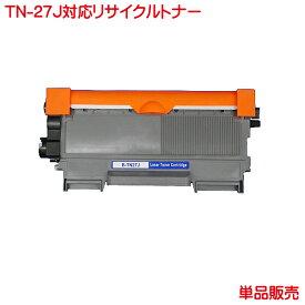 トナー TN-27J 1本より リサイクルトナー 化粧箱なし 送料込み TN-27J HL-2240D HL-2270DW DCP-7060D DCP-7065DN FAX-7860DW MFC-7460DN に対応