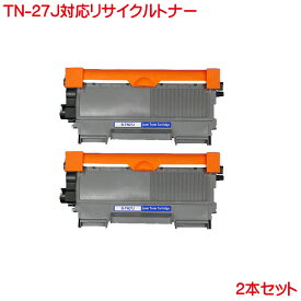 トナー TN-27J 2本セット リサイクルトナー TN-27J HL-2240D HL-2270DW 2270DW DCP-7060D DCP-7065DN FAX-7860DW MFC-7460DN などに対応