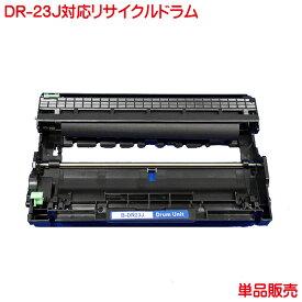 ドラム DR-23J 1本より リサイクルドラム DR-23J DCP-L2520D DCP-L2540DW FAX-L2700DN などに【あす楽対応_近畿】