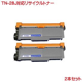 TN-28J トナー 2本セット リサイクルトナー TN-28J DCP-L2520D DCP-L2540DW FAX-L2700DN MFC-L2720DN MFC-L2740DN MFC-L2740DW HL-L2300 HL-L2320D HL-L2360DN HL-L2365DW に対応